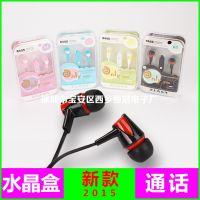 2015新款 手机通话耳机 入耳式 支持三星 苹果 小米 华为 带包装