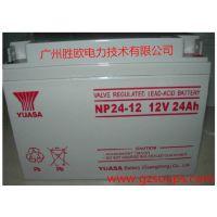 供应汤浅蓄电池NP24-12