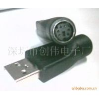 【厂家直供】厂家底价供应USB转PS/2转接头.连接线