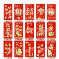 红包批发/硬卡纸利是封/婚庆婚礼结婚创意红包/永吉百元红包袋