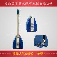 宁波厂家代理国宇牌AQF型浮标式气动测量仪当天付款即可发货