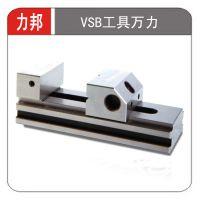 供应  力邦 LP-VSB15  VBS工具万力|磨床、线切割精密工具万力