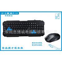 供应正品 追光豹Q19套装U+U Q19单键盘游戏套装 网吧键鼠套装上市