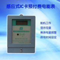 供应IC卡单相预付费电能表 量大优惠