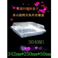 快餐锡纸盒 一次性饭盒 外卖烤鱼打包盒 铝箔餐盒 厂家低价直销