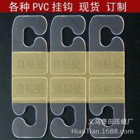 优质高档G型PVC挂钩 PET透明塑料挂钩 厂家直销 环保自粘挂钩