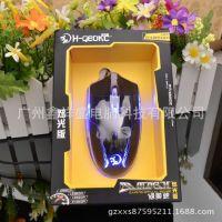 供应火飞虎H1 四脚蛇炫光版全新专业游戏四档 USB有线鼠标