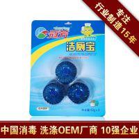 供应【厂家直销】专业蓝泡泡生产 固体洁厕块 3粒*50g 量大从优 混批