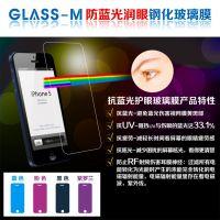 苹果5S手机贴膜 防辐射保护膜 抗蓝光防紫外线iPhone5钢化玻璃膜