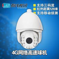 泰洋视讯4G无线红外网络高速智能球机 1080p 球型红外监控摄像头