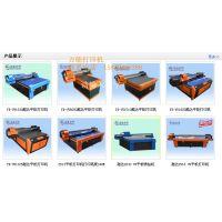 UV万能平板打印机价格 万能打印机改装 小型万能打印机设备