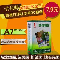 微信打印机相纸260g相片纸lomo卡片A7营销广告照片高光 磨砂 绸面