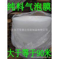 原料纯白气泡膜泡泡膜60厘米宽,填充物,气垫膜北京整卷包快递