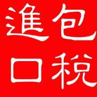 香港散货到广州价格便宜/包税进口庄家-欢迎来电