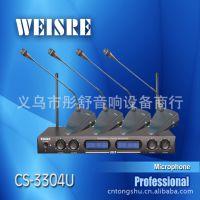 厂家直批 一拖四无线麦克风 专业会议咪 CS-3304U 100%品质保证