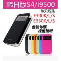 三星韩版S4/i9500系列智能手机保护套智能开窗三星S4手机后盖皮套