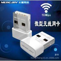 水星 MW150US 150M迷你型USB无线网卡 台式机无线接收器