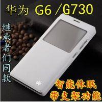华为G6/g730 开屏大窗智能休眠带支架皮套 手机保护壳套