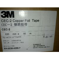 批发销售3M CEC-2 铜箔胶带 3MCEC-2现货 好单价