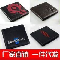 批发正品WOW魔兽世界联盟部落星际争霸SC3暗黑标志皮夹钱包