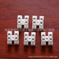 2位接线端子排,电线连接器,接线柱 端子台,吸顶灯筒灯用 10A-2