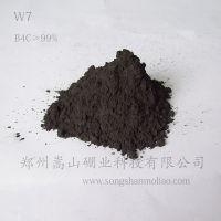 供应供应 高纯碳化硼 蓝宝石研磨 陶瓷制品专用微粉 W7