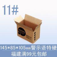 纸箱批发/包装盒/纸箱定做/11号快递纸箱高档警示语福建满99包邮