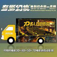文昌市7D电影车 什么是7D电影 儋州市7D电影流动车生产厂家