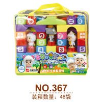 正品宏星367-喜羊羊与灰太狼积木益智积木玩具拼插玩具迪士尼授权