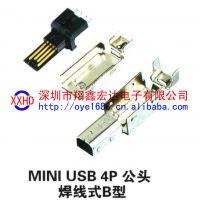 供应Mini 4P公头焊线式B型 蓝牙耳机插头 蓝牙耳机插座