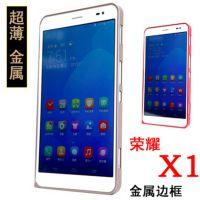华为荣耀x1手机套Honor X1保护壳 超薄套X1手机壳x1金属边框