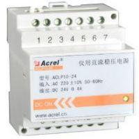 安科瑞ACP10-24直流稳压电源厂家直销021-69156957