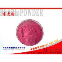 珠光粉生产厂家批发耐高温珠光粉|耐溶剂珠光粉|珠光粉使用方法