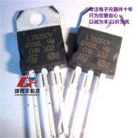 供应全新国产 三端稳压管 7805 L7805CV  大芯片足1.5A 质量保证