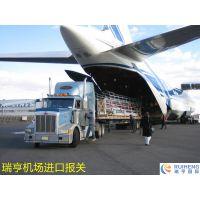 上海机场数码电子产品进口报关中心