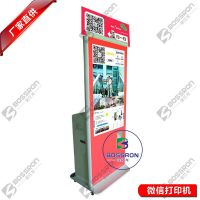 微信相片广告机|外观可定制/多投币模式 立式微信打印机 热升华