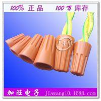 【厂价直销】金笔旋转端子,螺式接线头【带弹簧,易安装】