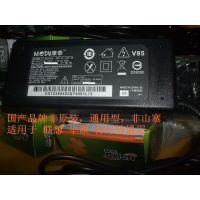 供应联想天逸F40 联想昭阳E255 联想天逸Y520 笔记本电源适配器