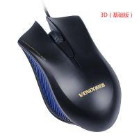 清仓威尼西805爆款鼠标3D版做工好质感好 高性价比游戏鼠标笔记本