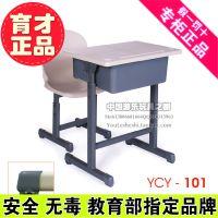 厂家批发育才学生课桌椅 小学 中学 高中 通用课桌椅 培训班桌椅