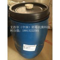 供应翻箱、预防竹木发霉,艾浩尔供应高效无毒竹木防霉剂5700-BW