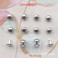 供应优质价廉12mm蘑菇钉 12mm双面蘑菇钉 铆钉 扣具