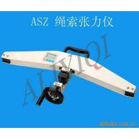 ASZ型系列绳索张力仪索道钢丝张力计