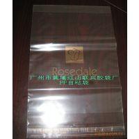 供应服装包装袋 透明包装胶袋 OPP包装袋 塑料包装袋