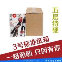 纸箱厂家定制生产淘宝纸箱、厂家纸箱直销淘宝发货纸盒