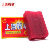 正品上海药皂 90克有效除菌清洁舒爽香皂肥皂 假一赔十