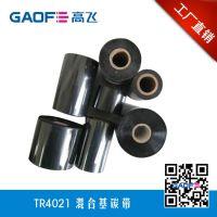 厂家直销 条码色带 TTR普通蜡基碳带 质优价廉