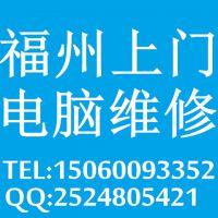 福州九龙城 三利花园 东城公寓 岳峰新村附近电脑上门维修