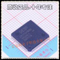 供应LPC1752FBD80 LQFP80 LPC1752 微控制器芯片【原装正品】