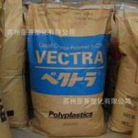 进口 LCP/日本宝理/E481I VF2001阻燃级 高耐热, 高流动工程塑料